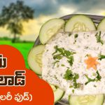Healthy Salad Recipes for Weight Loss | Vegetable Curd Salad | Manthena's Kitchen