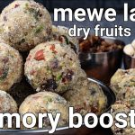 mewe ladoo – dry fruits loaded laddu recipe | energy rich healthy ladoo for memory boosting