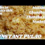 Manipur Vlogs☆Instant Pulao☆Quick and Easy Recipe☆Kid's Favourite☆Manipur Cooking ☆Chakhum☆Chakshang